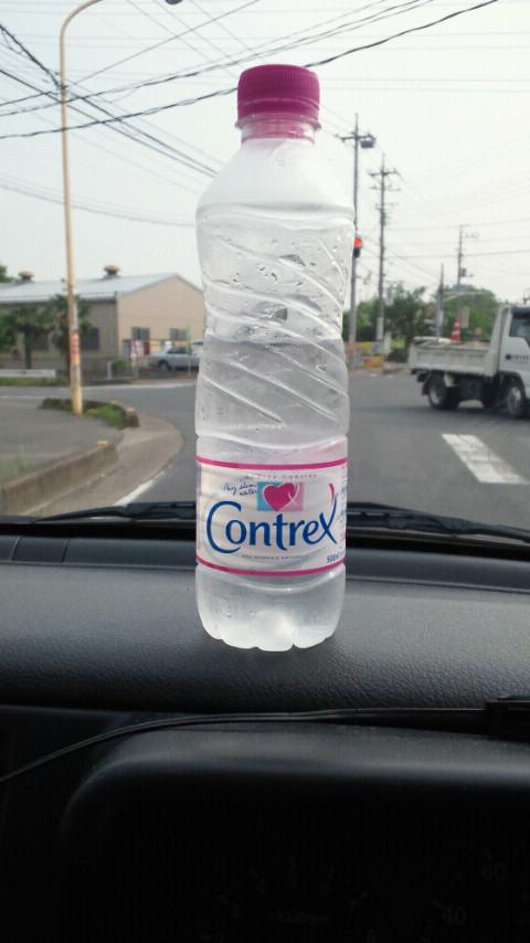 「contrex」まいう〜?