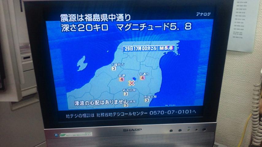 エリアメール?緊急地震速報だって、凄いなぁ。