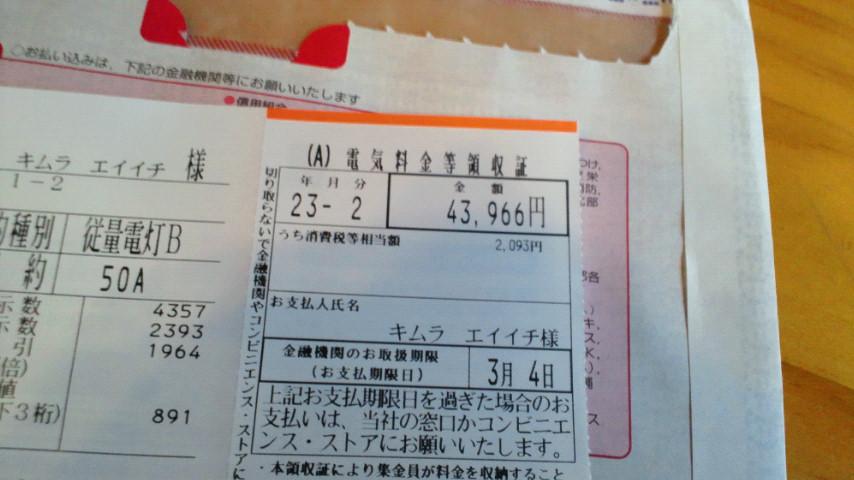 うぎょ〜!! <br />  今月自宅の電気代43966<br />  円...orz