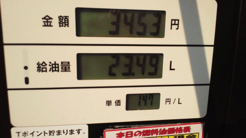 通勤軽カー久し振りに給油レギュラー1L147<br />  円な件。