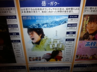 「岳」見て来たぁーーーー!! 満席でした、スクリーン近過ぎで首痛っw